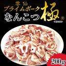 雲仙極豚なんこつスライス200g【冷凍】