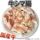【冷凍】牛シマ腸 1kgパック