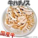 【冷凍】牛ハチノス 200gパック