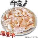 【冷凍】牛ミノ 500gパック
