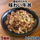 仁の蔵 雲仙きわみ牛味わい牛丼