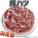 【冷凍】豚ハツスライス 500gパック
