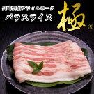 【冷凍】長崎県産プライムポーク極豚バラスライス