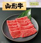 山形牛モモスライス肉400gZM-Y22【チルド】