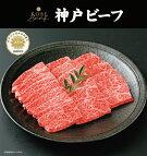 神戸ビーフ手切り焼肉用肉(500g)KBE-8【チルド】