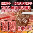 和牛・国産牛MIX焼肉用【冷凍】250g×2P入りの商品画像