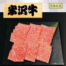 米沢牛焼肉用500gZM-Y11【チルド】