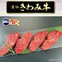 【解凍】きわみ牛 ヒレステーキ用4枚(480g)KWG-91 【チルド】