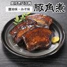 皮付き豚角煮醤油あじ味噌あじのセット各5個入りNQ-BK5
