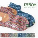 RASOX(ラソックス) スプラッシュ・ロウソックス(CA061AN39)※2足までネコポス配送可能