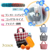 保冷 保温 エコバッグ 選べる3種類 折りたたみ ファスナーつき保冷バッグ 小物入り ポケット トートバッグ