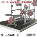 ホームジムボード(長方形サイズ) 防音 吸音 防振 耐衝撃