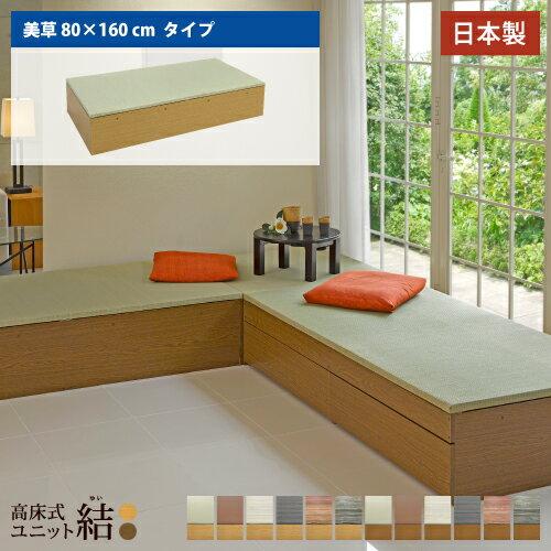 高床式 ユニット 畳【美草80×160】高さ33cm 畳収納 収納畳 畳ベッド 畳BOX 畳ボックス タタミベッド スツール たたみベッド