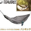 コアラツリー THE LOAFER HAMMOCK