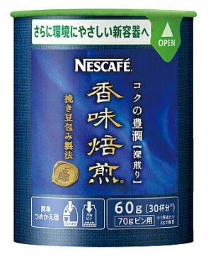 ネスカフェ バリスタ エコ&システムパック 香味焙煎 60g 24本セット