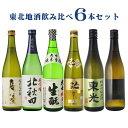 日本酒 飲み比べ 東北地酒 飲み比べセット720ml×6本セ...