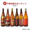 RED6赤芋焼酎飲み比べ1800ml×6本セット赤い名を継ぐ芋焼酎編送料無料(北海道沖縄一部離島+690円)
