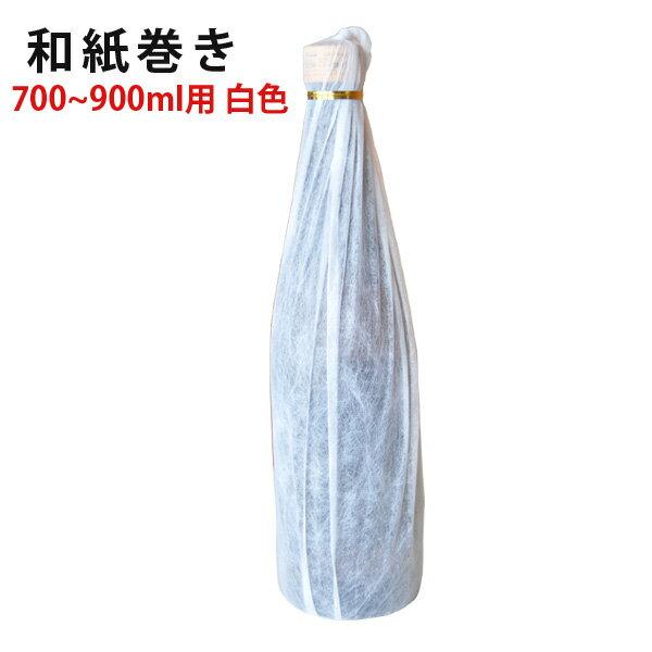 豪華和紙巻き 白色和紙 720ml&750ml&900ml(焼酎・日本酒・ワイン用) 1本