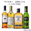送料無料ウイスキー入門セットA350ml×4本セット(北海道・沖縄・一部離島+790円)