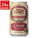 送料無料(RCP) キリン クラシックラガー 350ml(1ケース/24本入り) (北海道・沖縄+8 ...