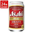 お中元 送料無料(RCP) アサヒ 本生 ドラフト 350ml(1ケース/24本入り) (北海道・沖 ...