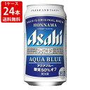 送料無料(RCP) アサヒ 本生 アクアブルー 350ml(1ケース/24本入り) (北海道・沖縄+ ...