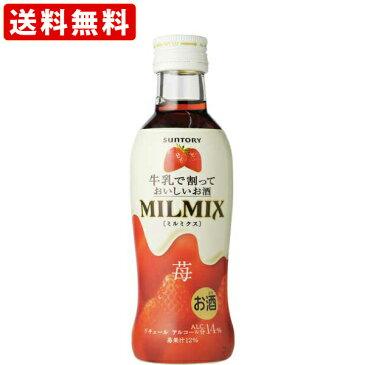 送料無料(RCP) サントリー 牛乳で割っておいしいお酒 ミルミクス 苺 200ml (北海道・沖縄+890円)  お酒/贈り物/喜ぶ