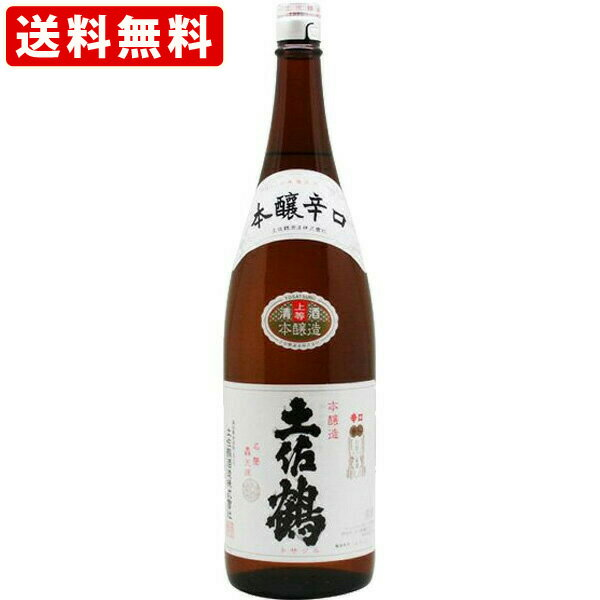 送料無料(RCP) 上等 土佐鶴 本醸辛口 1800ml (北海道・沖縄+890円)