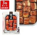 送料無料(RCP) KK 缶つまレストラン 厚切りベーコン ブラックペッパー 3缶セット (北海道・沖縄+890円) 1