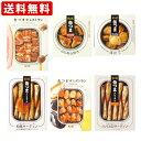 送料無料(RCP)KK缶つまNYオリジナルランキングセット7位〜12位バージョン(北海道・沖縄+890円)