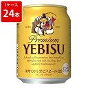 お中元 ギフト お酒 サッポロ エビス 250ml(1ケース/24本入り)