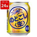 キリン のどごし生 250ml(1ケース/24本入り)