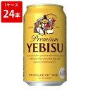 サッポロ エビスビール 350ml(1ケース/24本入り)