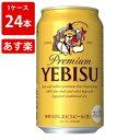 あす楽 サッポロ エビスビール 350ml(1ケース/24本入り)