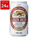 キリン ラガー ビール 350ml(1ケース/24本入り)