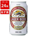 あす楽 キリン ラガー ビール 350ml(1ケース/24本入り)