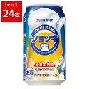 サントリー ジョッキ生 350ml(1ケース/24本入り)