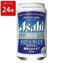 アサヒ 本生 アクアブルー 350ml(1ケース/24本入り)
