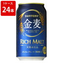 お中元 サントリー 金麦 350ml(1ケース/24本入り)