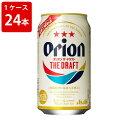 お中元 ギフト お酒 アサヒ オリオンドラフト 350ml(1ケース/24本入り)