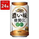 キリン 濃い味 糖質ゼロ 350ml(1ケース/24本入り)