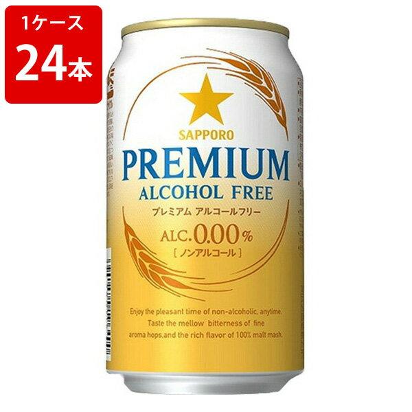 サッポロ プレミアムアルコールフリー 350ml(1ケース/24本入り) お酒/贈り物/喜ぶ
