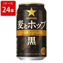 サッポロ 麦とホップ 黒(クロ)  350ml(1ケース/24本)