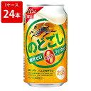 キリン のどごし  ZERO(ゼロ) 350ml(1ケース/24本入り)