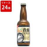 お中元 ケース販売 国乃長蔵ビール 貴醸ゴールド 330ml 瓶(1ケース/24本)(要冷蔵)