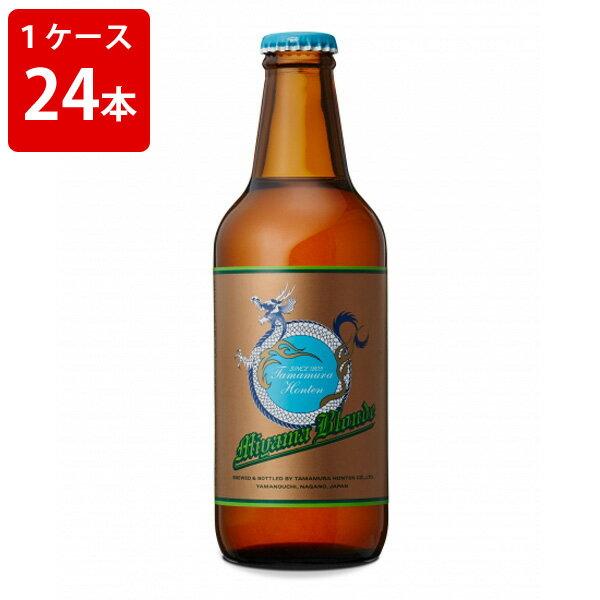 ケース販売 玉村本店 志賀高原ビール Miyama Blonde 330ml (要冷蔵) (1ケース/24本)