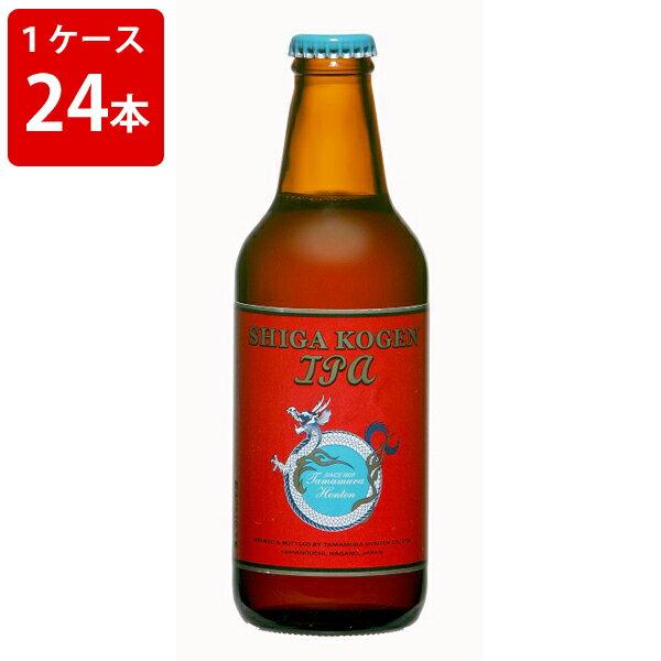 ケース販売 志賀高原 IPA 330ml 瓶(1ケース/24本)(要冷蔵)