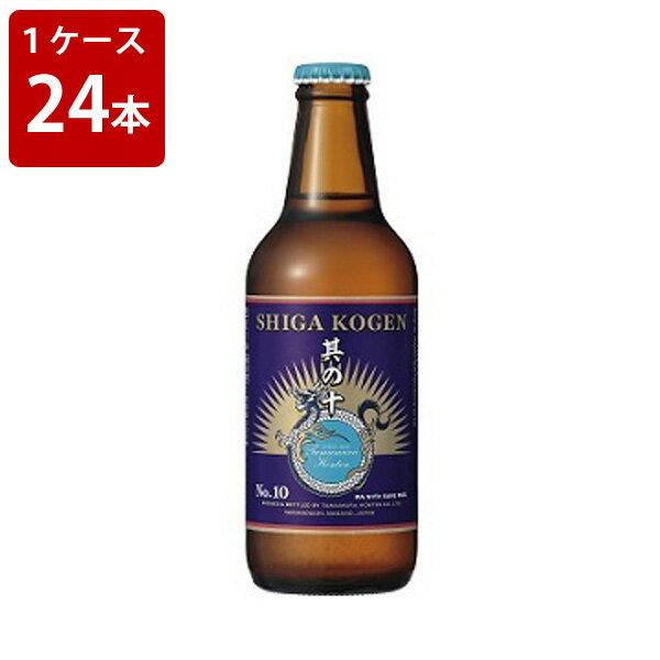 ケース販売 玉村本店 志賀高原ビール 其の十 330ml (要冷蔵) (1ケース/24本)