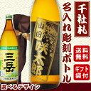 芋焼酎 送料無料 千社札風名入れ彫刻ギフト 三岳 選べるデザイン 90...