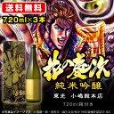 日本酒 飲み比べ 送料無料(RCP) 東光 花の慶次 純米吟醸 720...